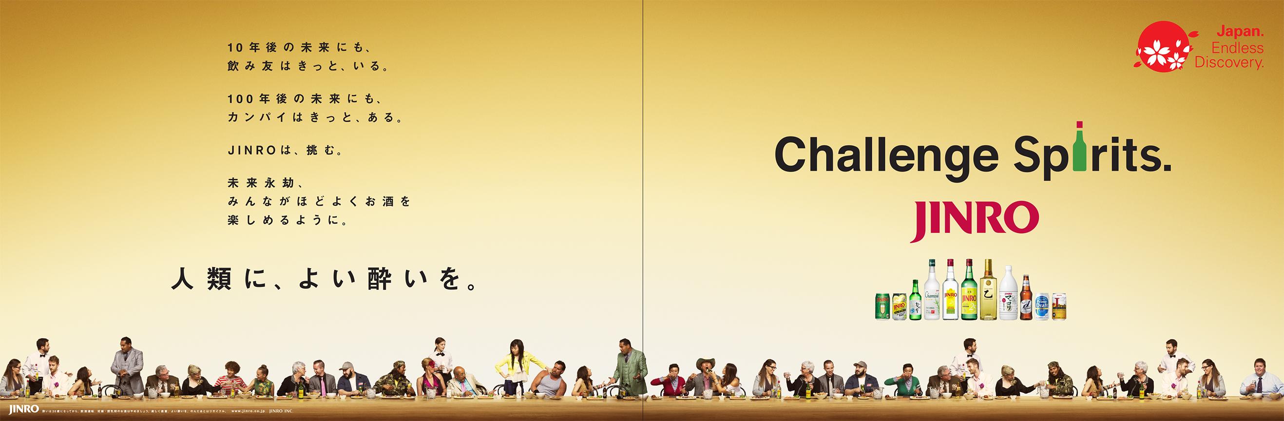 Jingo Print Haneda airport billboard,